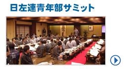 banner_summit