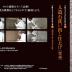 『匠の技は目で盗め!』~プロフェッショナル左官の仕事 DVDのご案内~