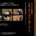プロフェッショナル左官の仕事【第3弾『京錆土投げ苆引き摺り仕上編』】新発売!