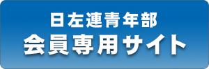 日左連青年部会員専用サイト