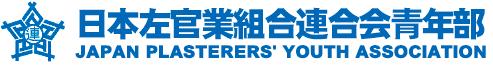日本左官業組合連合会青年部